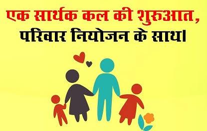विश्व जनसंख्या दिवस विशेष:कोरोना के बीच परिवार नियोजन की नहीं होगी अनदेखी, जनसंख्या स्थिरता पखवाड़ा की होगी शुरुआत