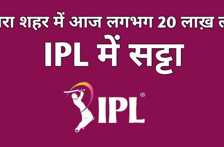 छपरा शहर में आज लगभग 20 लाख़ लगा IPL में सट्टा