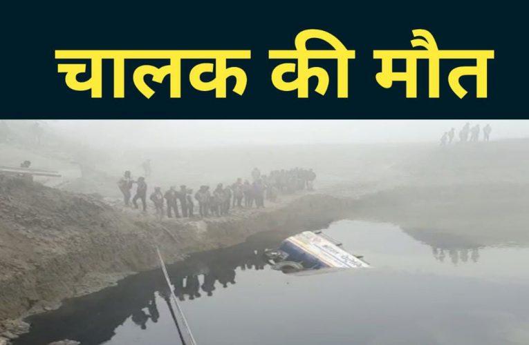 सारण:तरैया SH 73 पर गण्डार मनिया पुल की रेलिंग तोड़ तेल टैंकर पानी मे गिरा,चालक की मौत