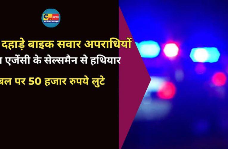 SARAN:दिन दहाड़े बाइक सवार अपराधियों ने गैस एजेंसी के सेल्समैन से हथियार के बल पर पच्चास हजार रुपये लुटे