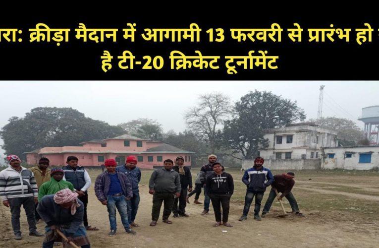 छपरा:बनियापुर प्रखंड मुख्यालय स्थित क्रीड़ा मैदान में आगामी 13 फरवरी से प्रारंभ हो रहा है टी-20 क्रिकेट टूर्नामेंट