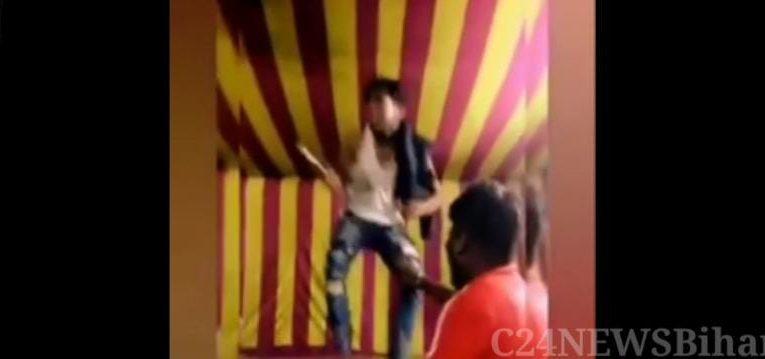 छपरा: आज जेल होई, कल बेल होई गाने पर डांस में कट्टा लहराते वीडियो वायरल मामले में प्राथमिकी दर्ज
