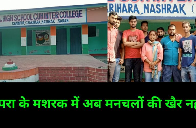 छपरा के मशरक में अब मनचलों की खैर नहीं , नकेल कसने को तैयार ' जदयू नेत्री सविता सिंह '  छात्राओं से कहा : जहा देखो वही मारो हम तुम्हारे साथ है ,बताते चले की मनचलों से परेशान होकर छात्राओं ने स्कूल जाना छोड़ दिया था