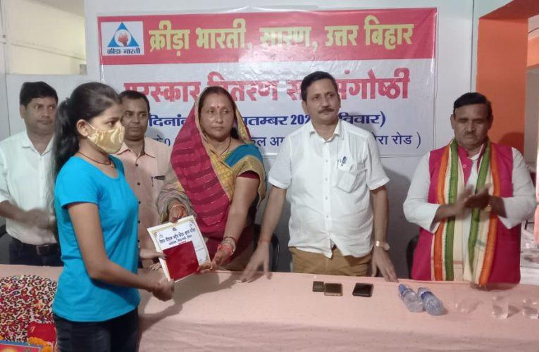 छपरा: कीड़ा भारती द्वारा पुरस्कार वितरण सह संगोष्टी कार्यक्रम आयोजित